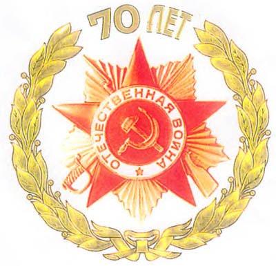 Празднования 70 й годовщины победы в