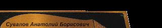 Сувалов Анатолий Борисович1